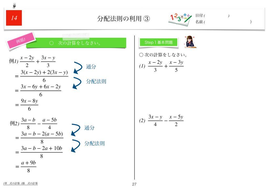 世界一わかりすい中2数学1章m-27のサムネイル