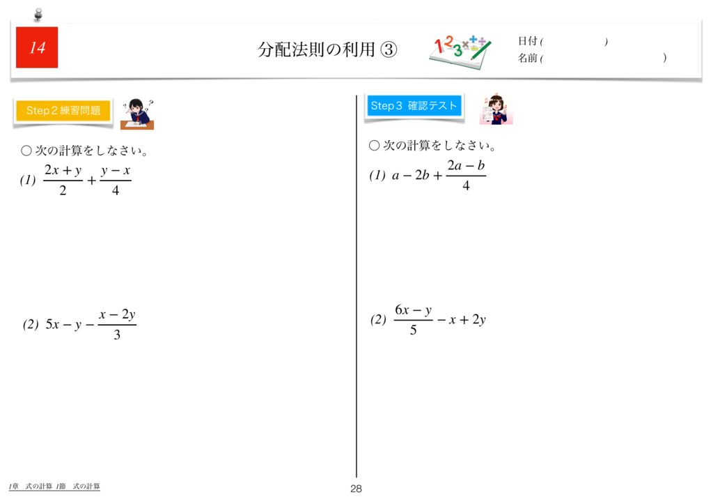 世界一わかりすい中2数学1章m-28のサムネイル