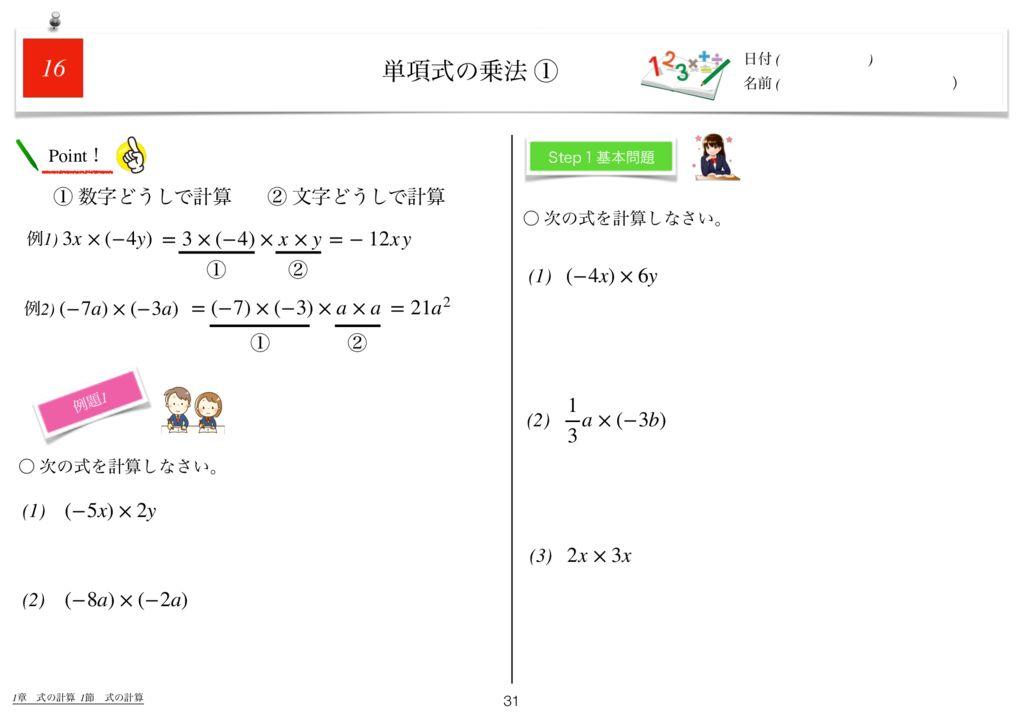 世界一わかりすい中2数学1章m-31のサムネイル