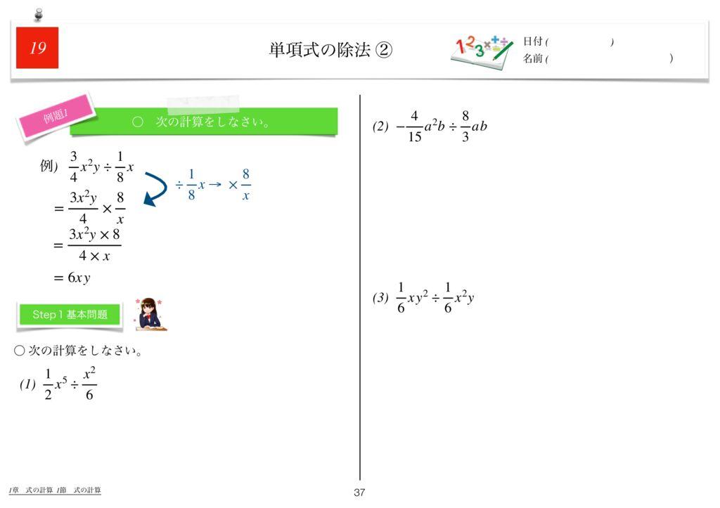 世界一わかりすい中2数学1章m-37のサムネイル