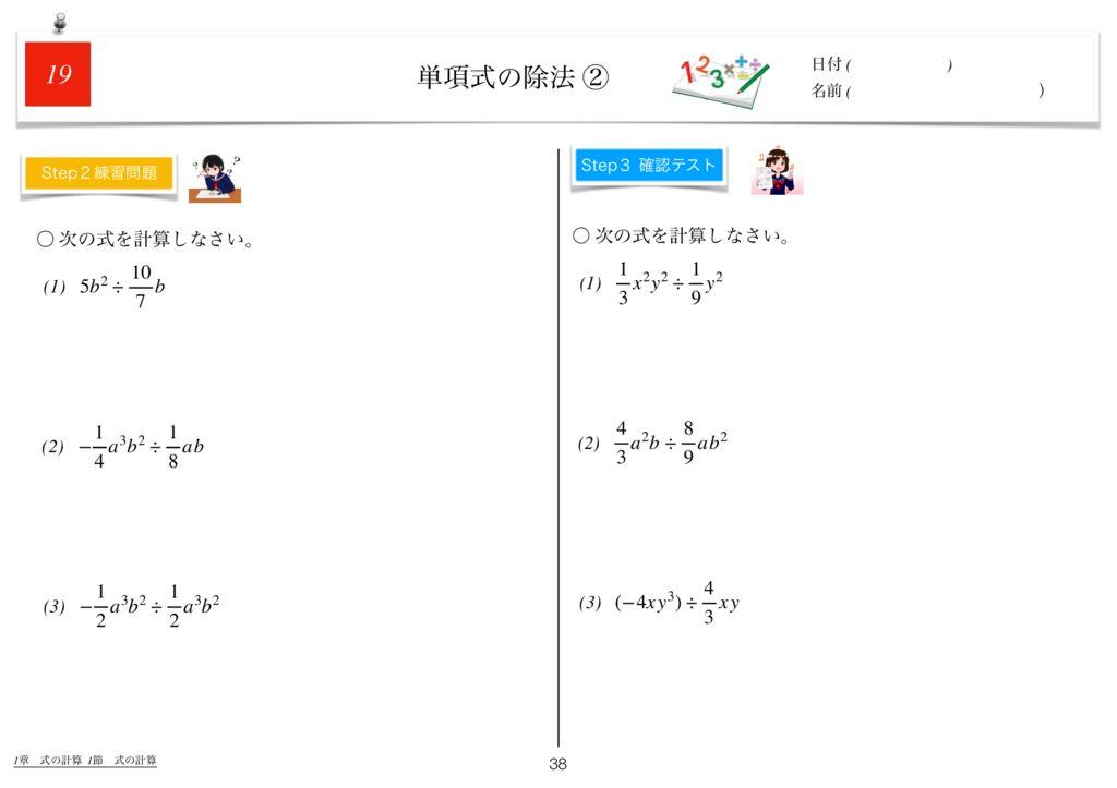 世界一わかりすい中2数学1章m-38のサムネイル