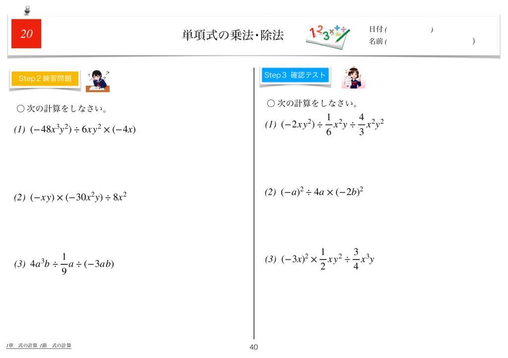 世界一わかりすい中2数学1章m-40のサムネイル