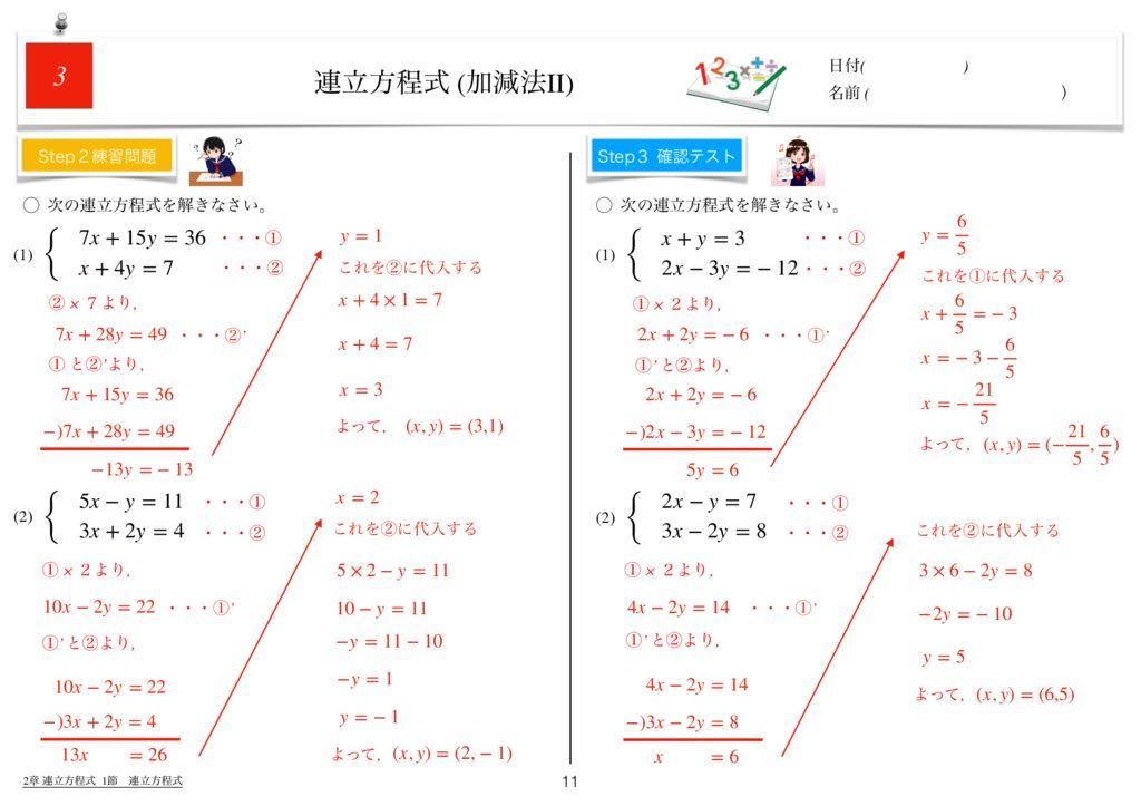 世界一わかりすい中2数学2章k-11のサムネイル