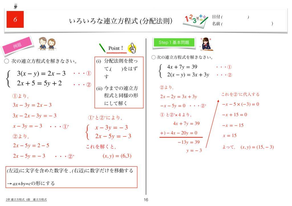 世界一わかりすい中2数学2章k-16のサムネイル