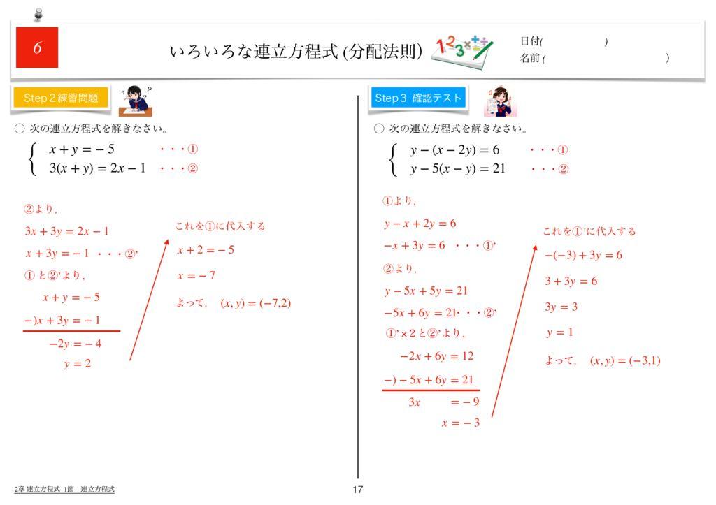 世界一わかりすい中2数学2章k-17のサムネイル