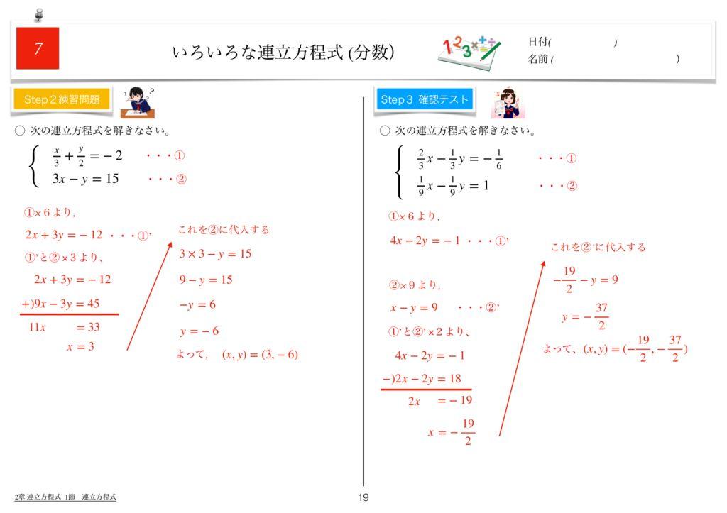 世界一わかりすい中2数学2章k-19のサムネイル