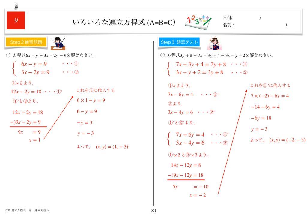 世界一わかりすい中2数学2章k-23のサムネイル