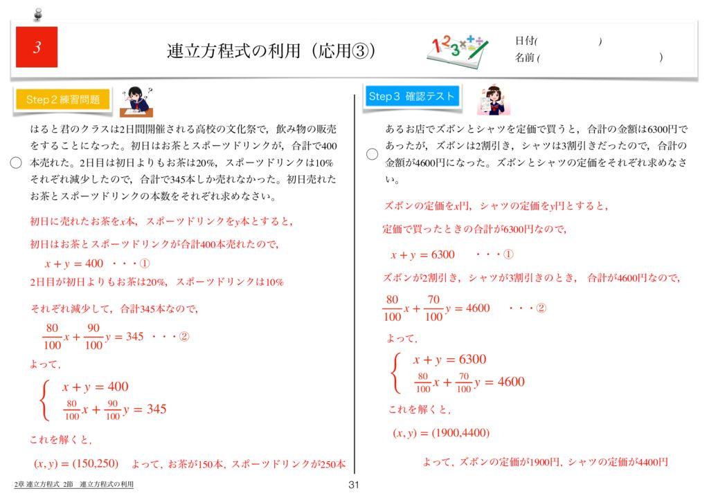 世界一わかりすい中2数学2章k-31のサムネイル