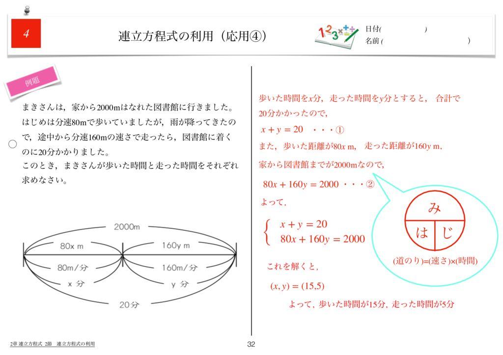 世界一わかりすい中2数学2章k-32のサムネイル