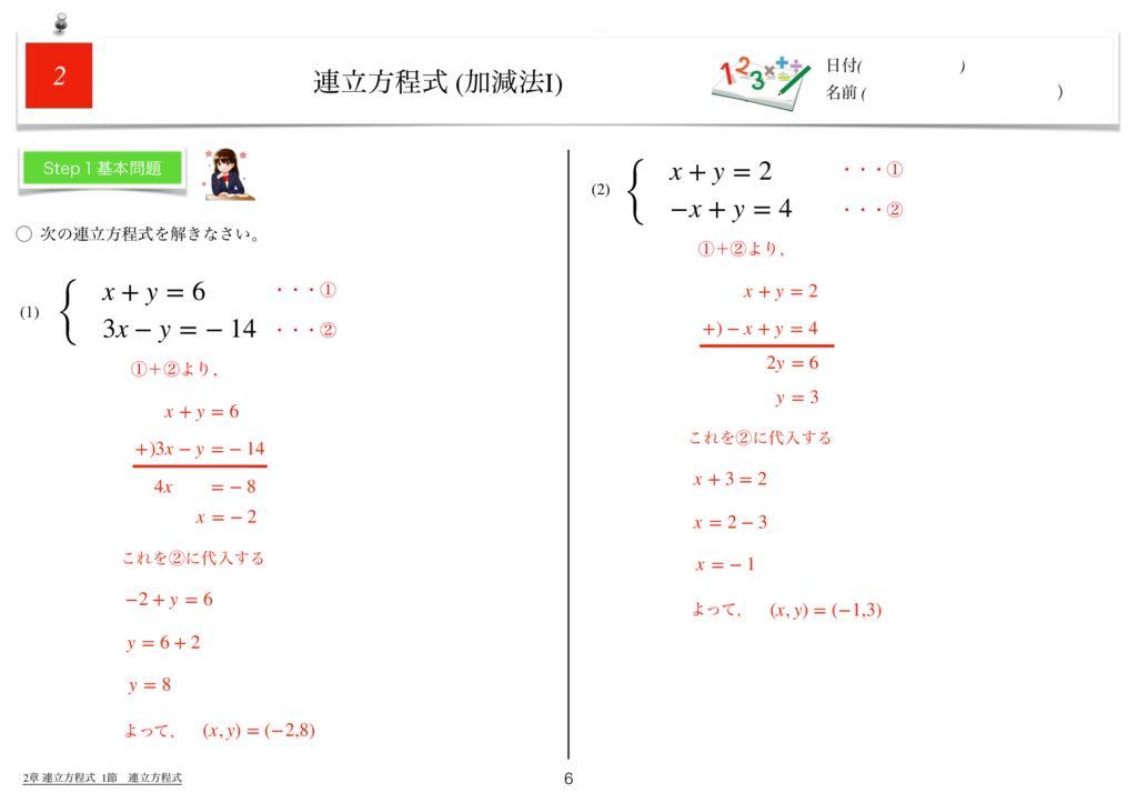 世界一わかりすい中2数学2章k-6のサムネイル