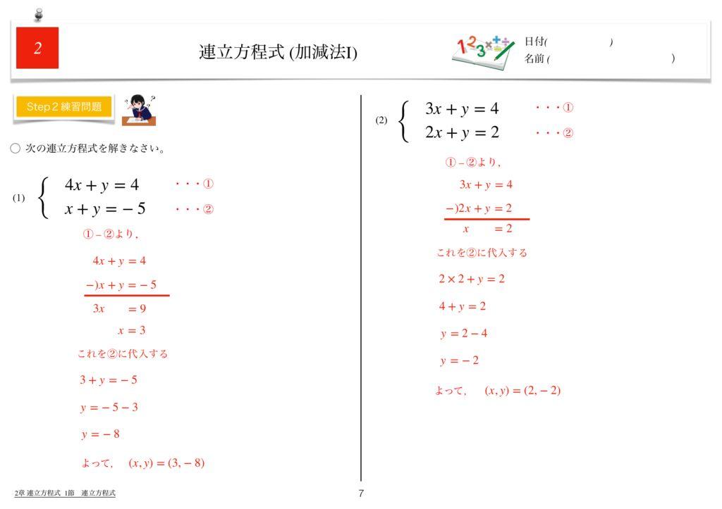 世界一わかりすい中2数学2章k-7のサムネイル