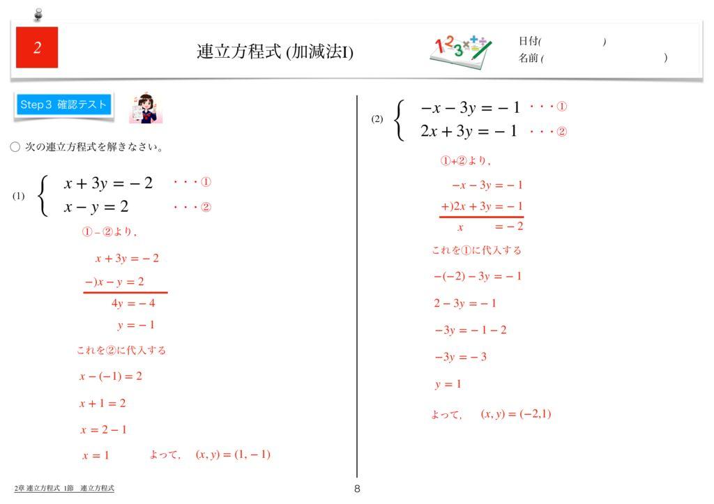 世界一わかりすい中2数学2章k-8のサムネイル