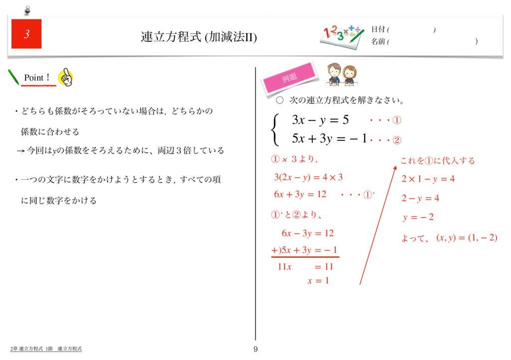 世界一わかりすい中2数学2章k-9のサムネイル