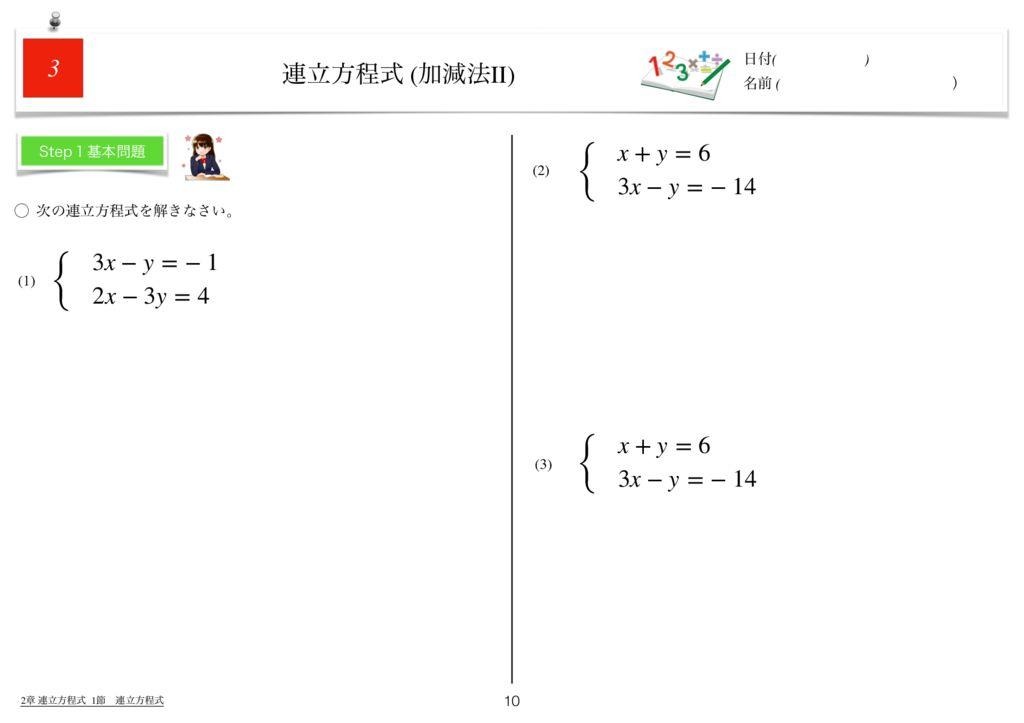 世界一わかりすい中2数学2章m-10のサムネイル