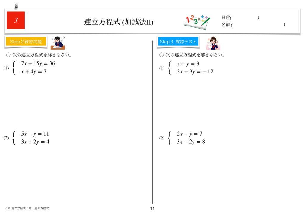 世界一わかりすい中2数学2章m-11のサムネイル