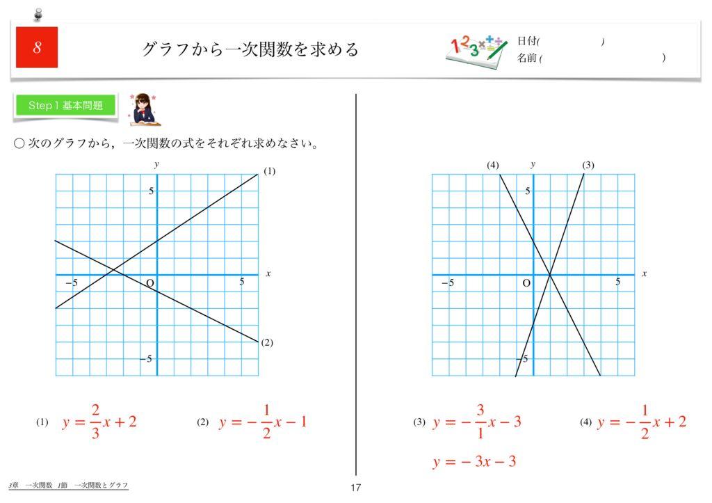 世界一わかりすい中2数学3章k-17のサムネイル