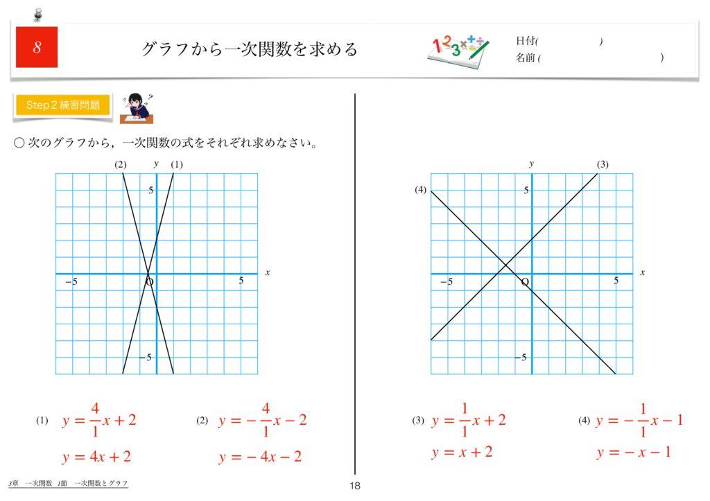 世界一わかりすい中2数学3章k-18のサムネイル