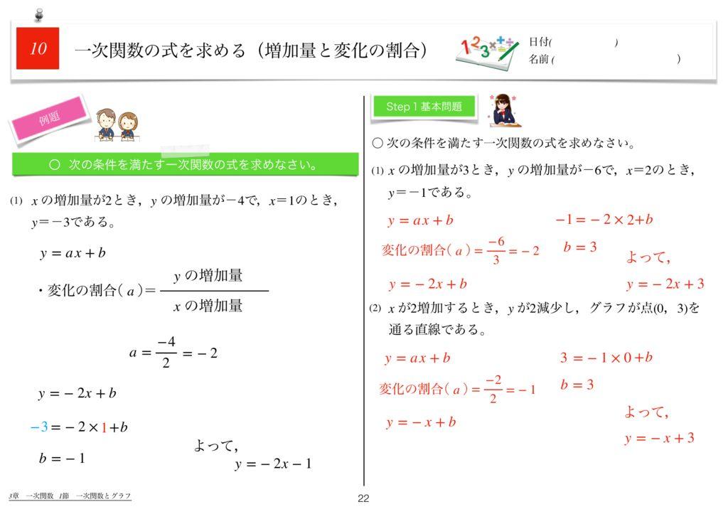 世界一わかりすい中2数学3章k-22のサムネイル