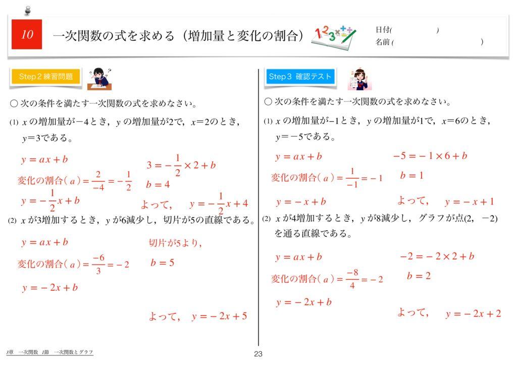 世界一わかりすい中2数学3章k-23のサムネイル