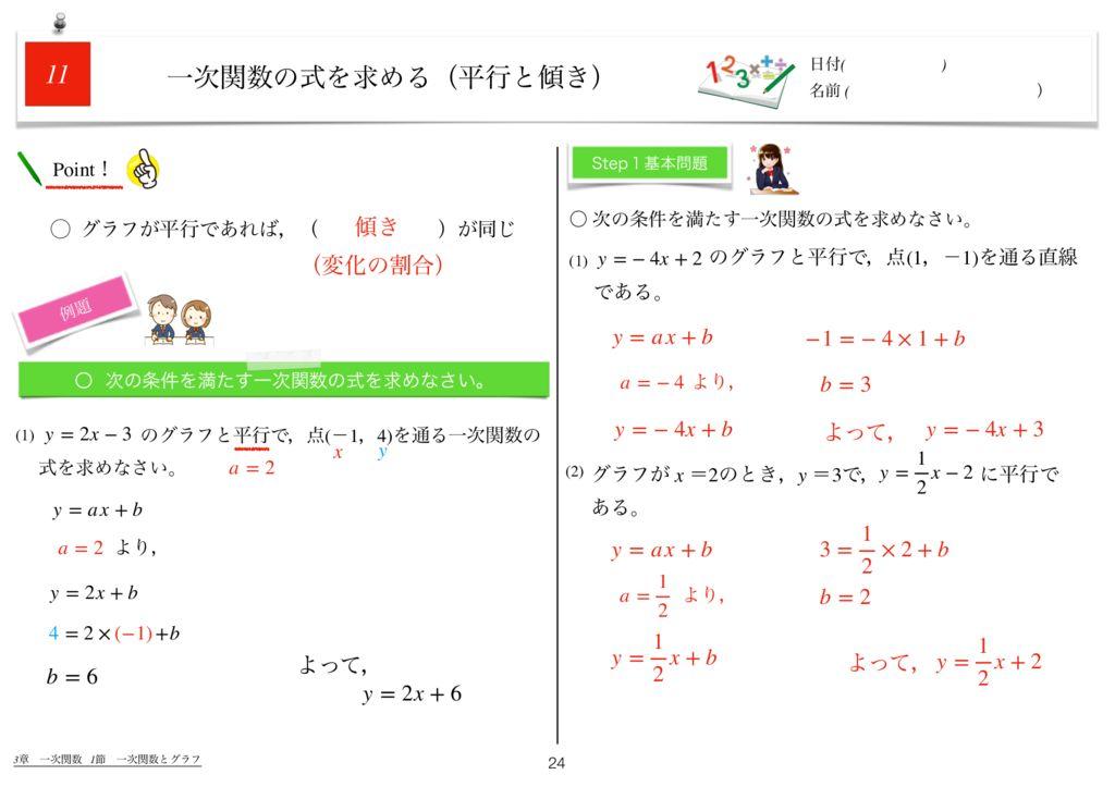 世界一わかりすい中2数学3章k-24のサムネイル
