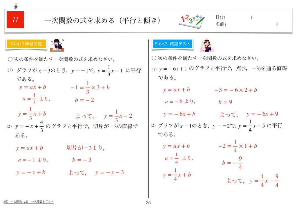 世界一わかりすい中2数学3章k-25のサムネイル