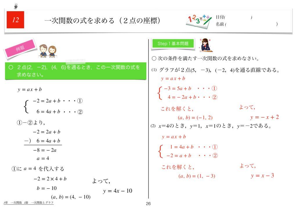 世界一わかりすい中2数学3章k-26のサムネイル