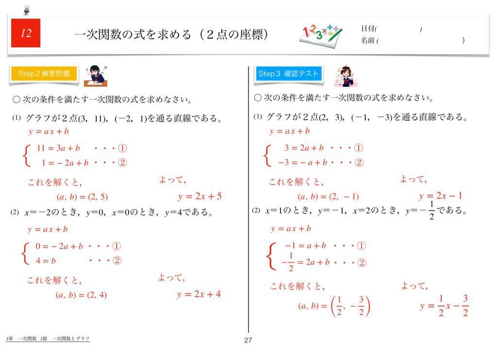 世界一わかりすい中2数学3章k-27のサムネイル