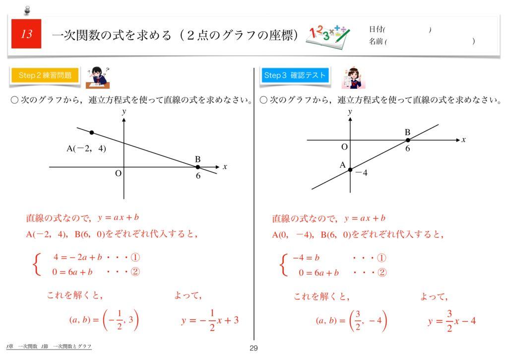 世界一わかりすい中2数学3章k-29のサムネイル