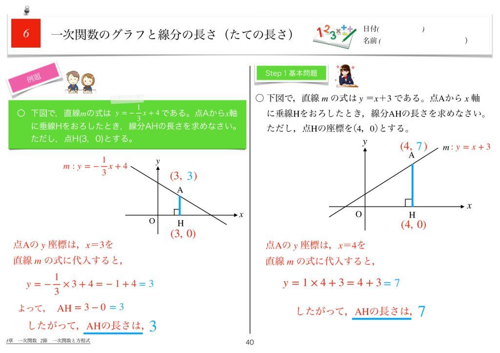 世界一わかりすい中2数学3章k-40のサムネイル