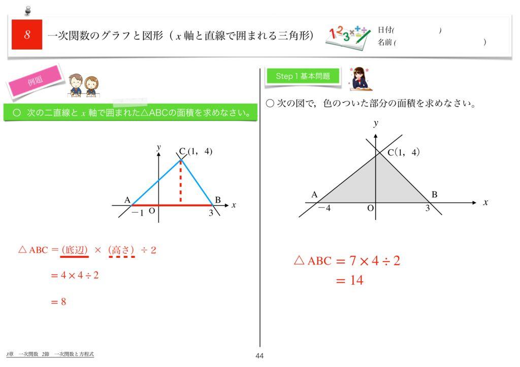 世界一わかりすい中2数学3章k-44のサムネイル