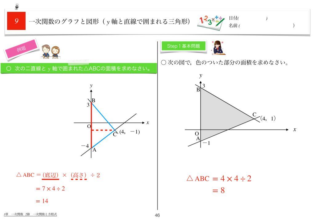 世界一わかりすい中2数学3章k-46のサムネイル