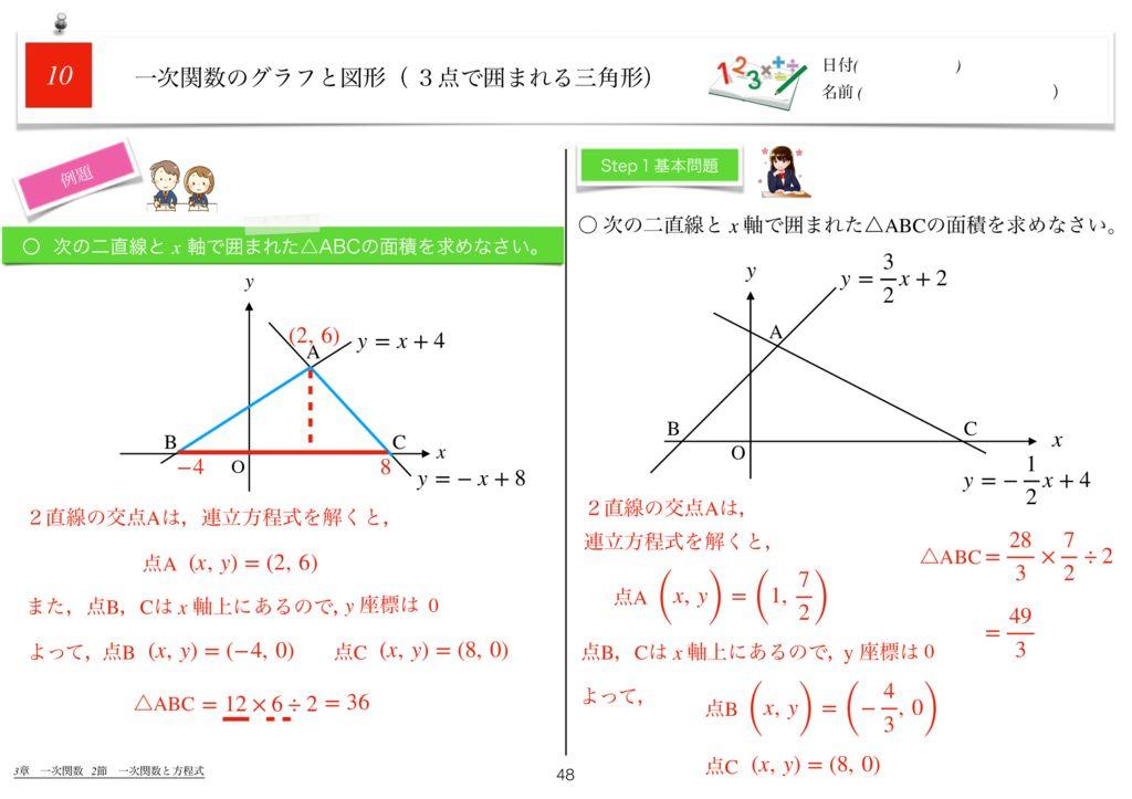 世界一わかりすい中2数学3章k-48のサムネイル