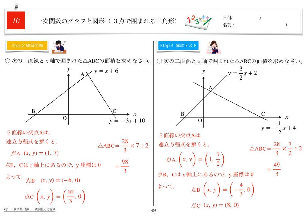 世界一わかりすい中2数学3章k-49のサムネイル