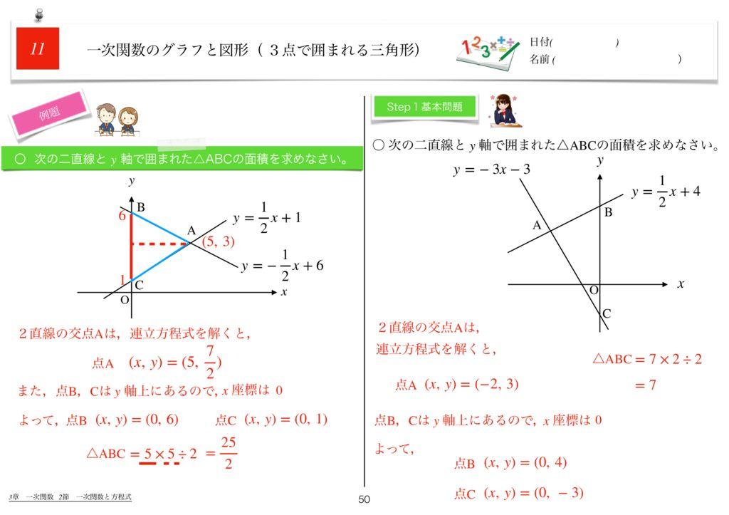 世界一わかりすい中2数学3章k-50のサムネイル