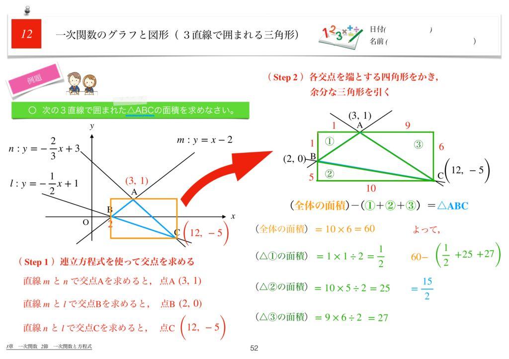 世界一わかりすい中2数学3章k-52のサムネイル