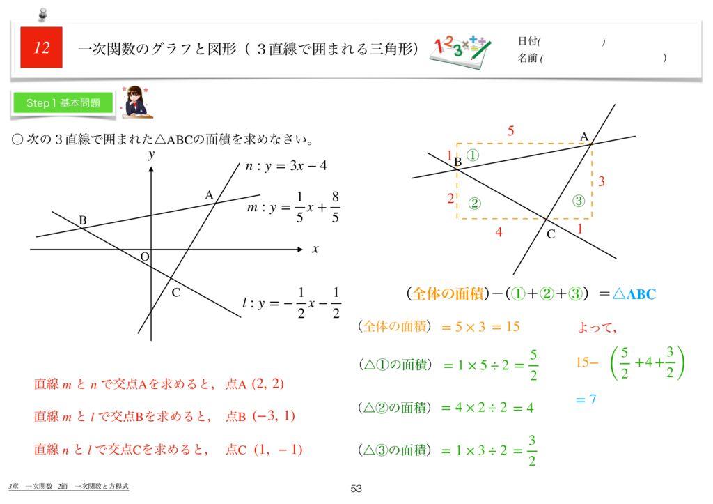 世界一わかりすい中2数学3章k-53のサムネイル