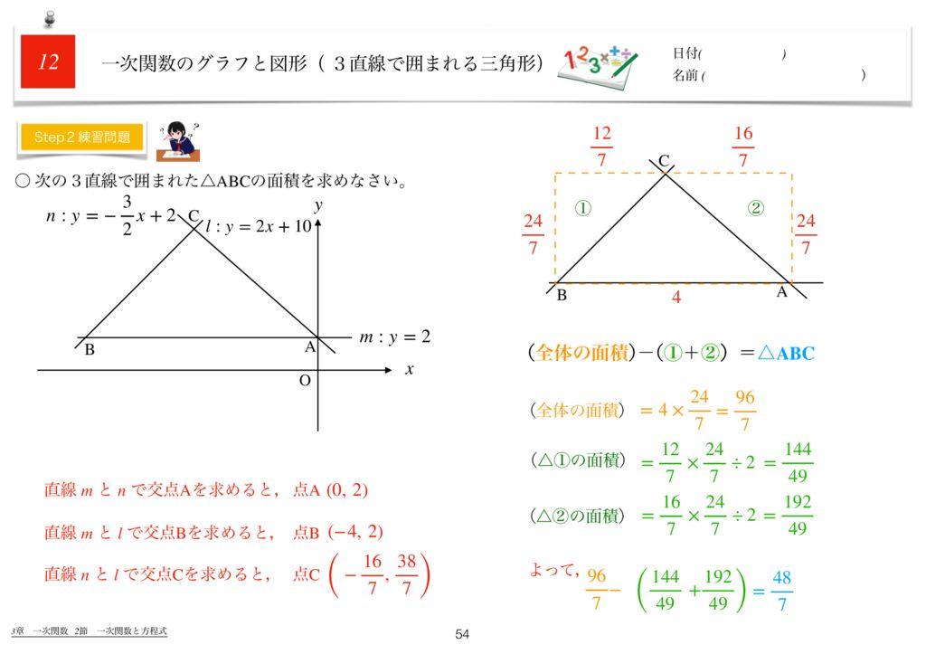 世界一わかりすい中2数学3章k-54のサムネイル