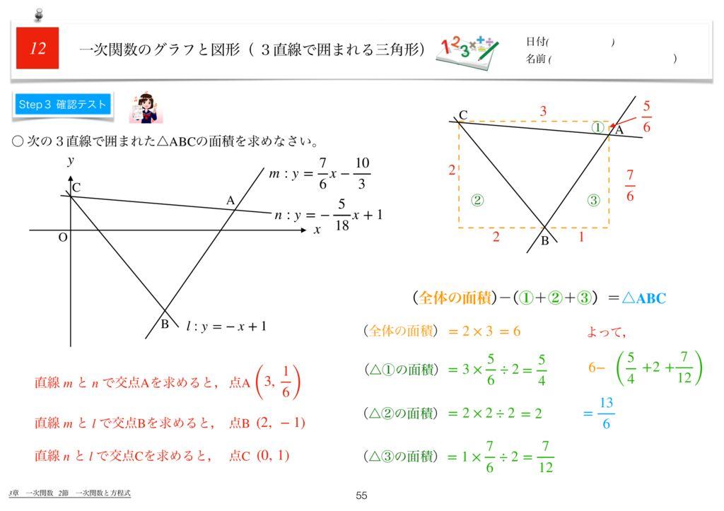 世界一わかりすい中2数学3章k-55のサムネイル