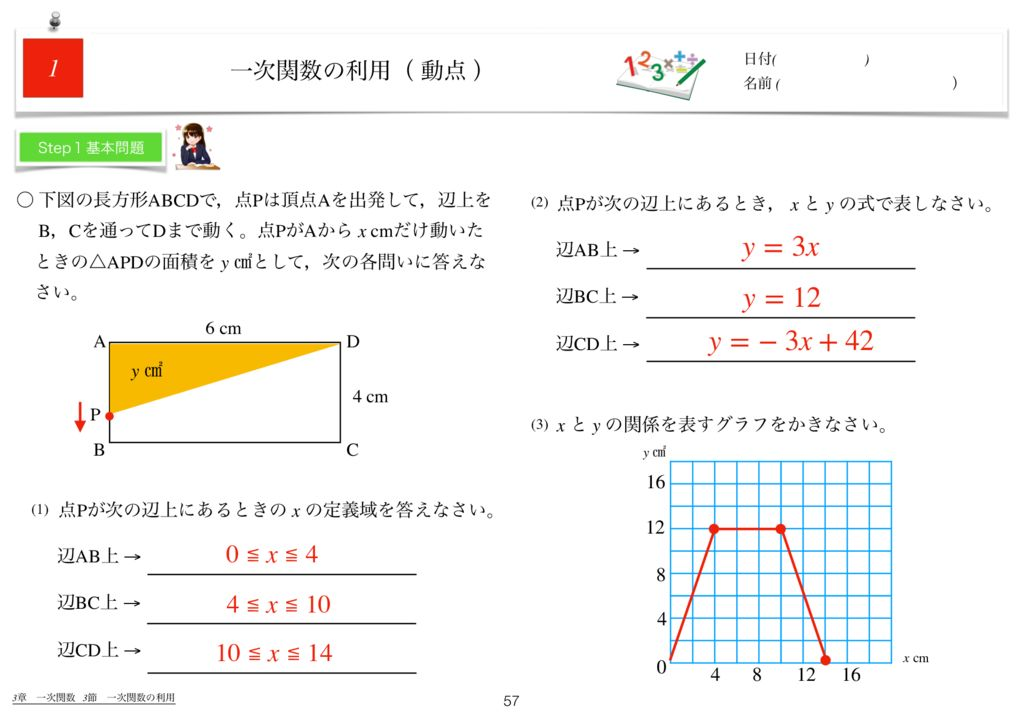 世界一わかりすい中2数学3章k-57のサムネイル