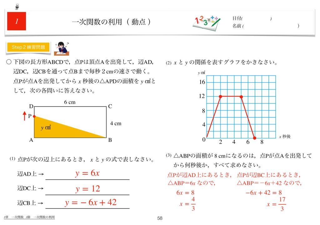 世界一わかりすい中2数学3章k-58のサムネイル