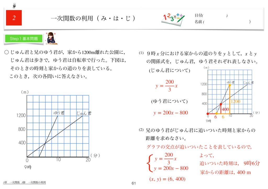 世界一わかりすい中2数学3章k-61のサムネイル