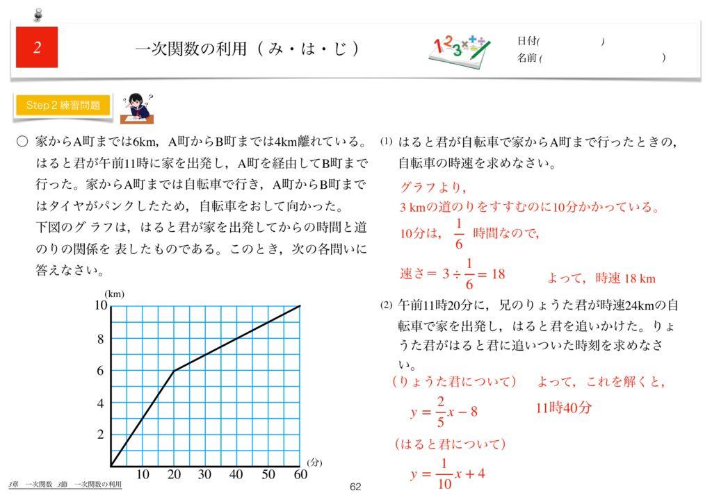 世界一わかりすい中2数学3章k-62のサムネイル
