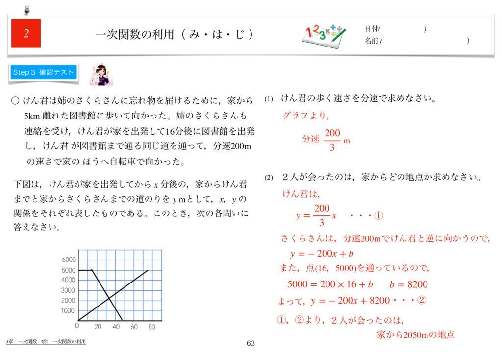 世界一わかりすい中2数学3章k-63のサムネイル