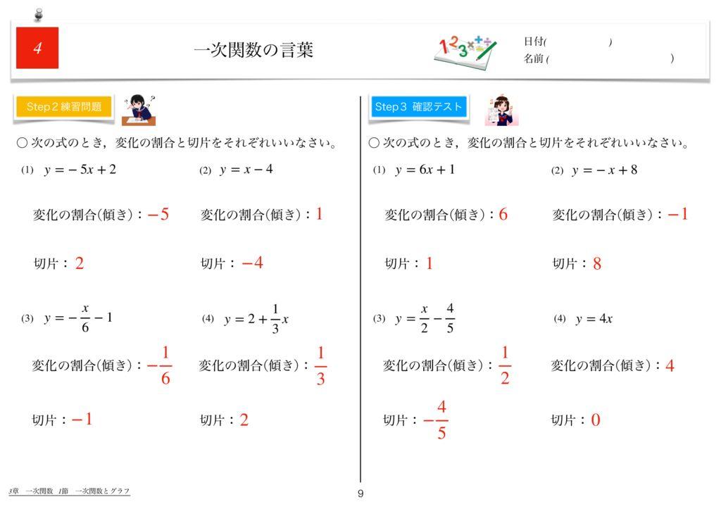 世界一わかりすい中2数学3章k-9のサムネイル