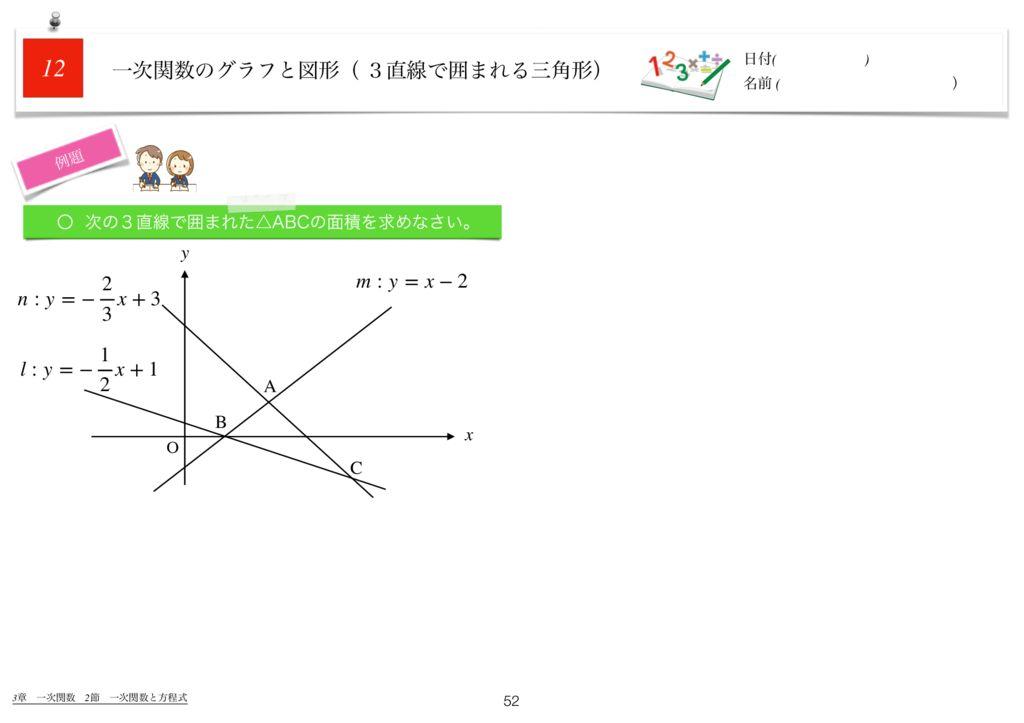 世界一わかりすい中2数学3章m-52のサムネイル