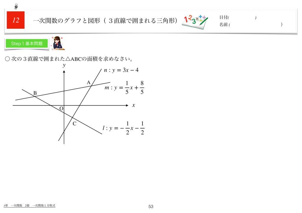 世界一わかりすい中2数学3章m-53のサムネイル
