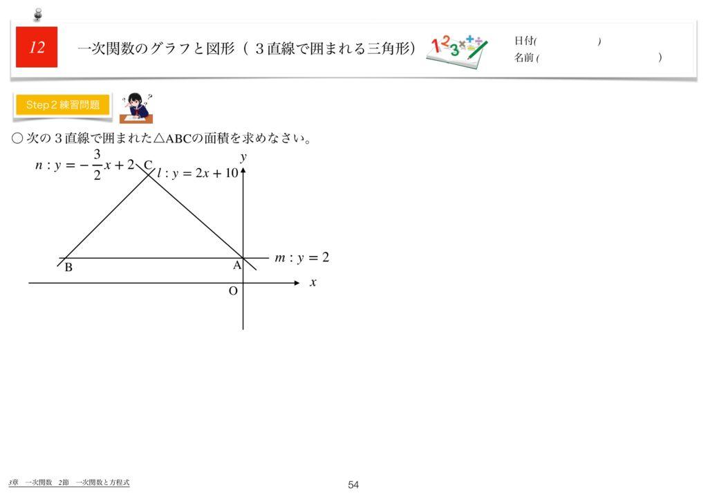 世界一わかりすい中2数学3章m-54のサムネイル