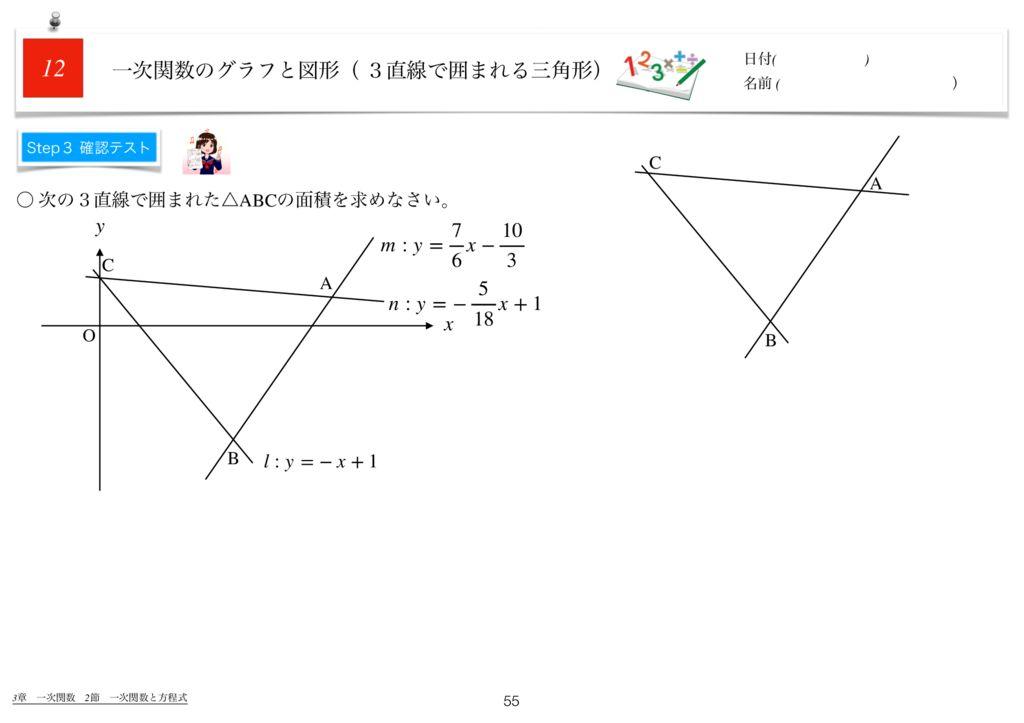 世界一わかりすい中2数学3章m-55のサムネイル
