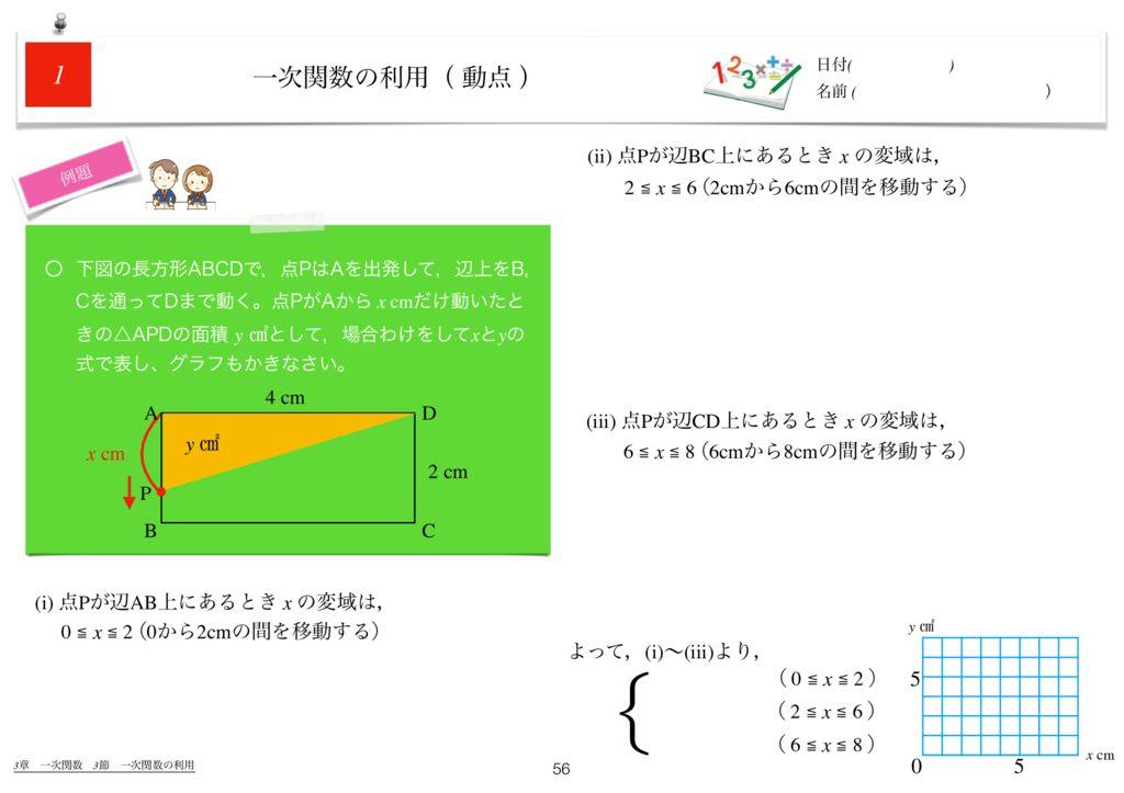 世界一わかりすい中2数学3章m-56のサムネイル