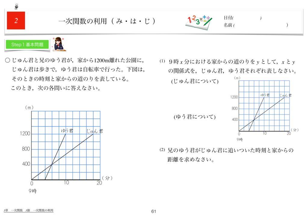 世界一わかりすい中2数学3章m-61のサムネイル